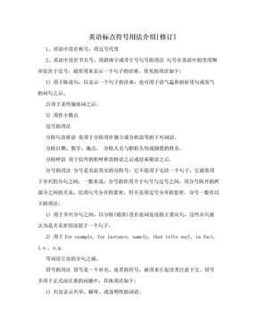 英语标点符号用法介绍[修订].doc