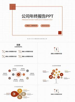 小清新工作报告PPT模板.pptx