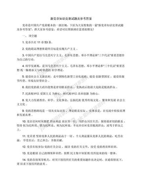 新党章知识竞赛试题及参考答案.docx