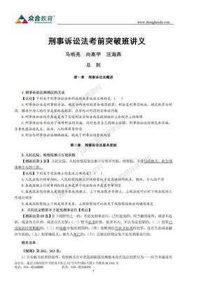 2010年众合考前突破班-汪海燕刑诉.doc