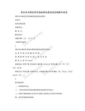 重庆市乡镇农贸市场标准化建设改造验收申请表.doc