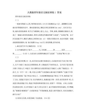 人教版四年级语文阅读训练1 答案.doc