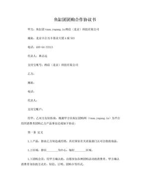 团购供应商协议书.doc