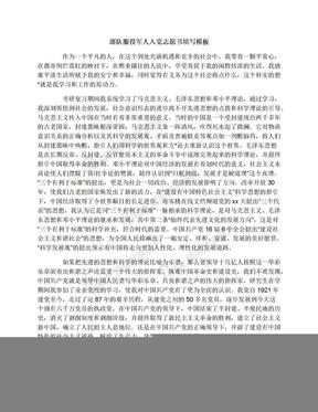部队服役军人入党志愿书填写模板.docx