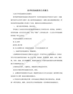 春季传染病防控自查报告.doc