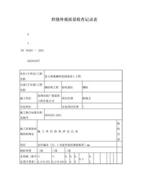 焊缝外观质量检查记录表.doc