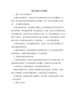 党员发展工作制度.doc
