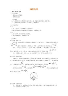 弧长的公式、扇形面积公式及其应用.doc