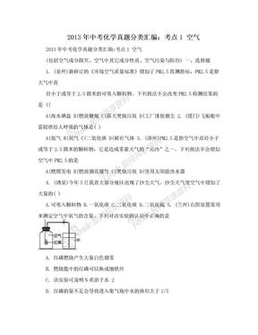 2013年中考化学真题分类汇编:考点1  空气.doc