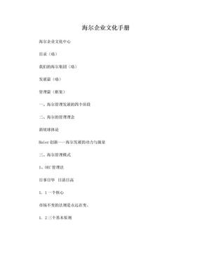 海尔企业文化手册.doc