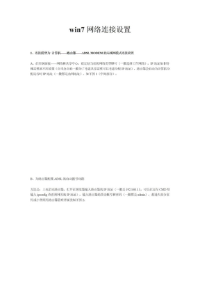 win7网络连接设置.doc