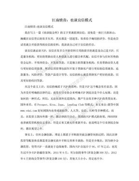 江南愤青:也谈宜信模式.doc
