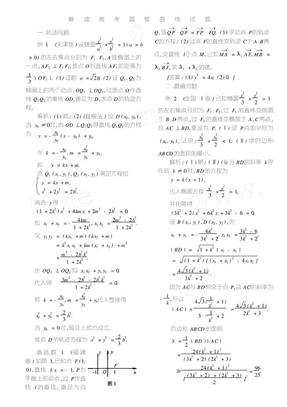 解读高考圆锥曲线试题.pdf