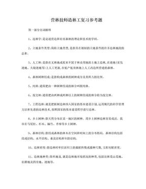 营林技师造林工复习参考题.doc