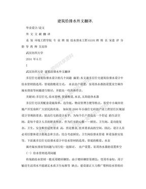 建筑给排水外文翻译..doc