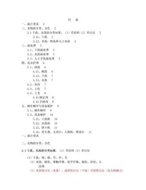 干洗技术培训总结.doc