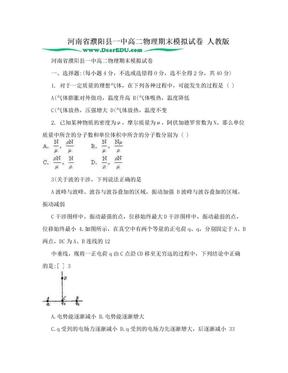 河南省濮阳县一中高二物理期末模拟试卷 人教版.doc