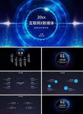 互联网X新媒体战略发布会PPT模板.pptx