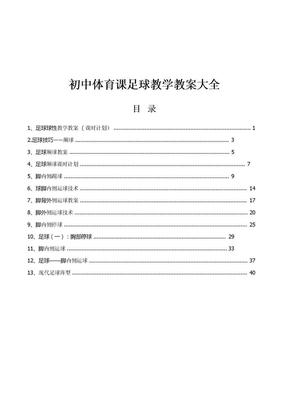 初中体育课足球教学教案大全.doc
