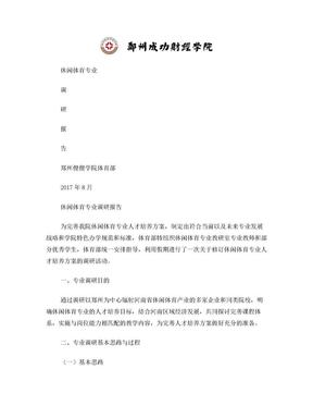 休闲体育专业调研报告.doc