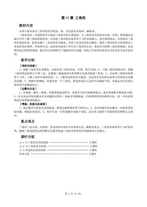 新人教版数学八年级上册教案(全册整理版).pdf