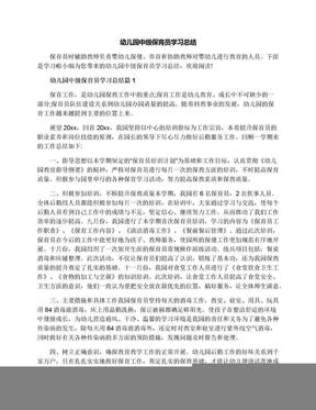 幼儿园中级保育员学习总结.docx
