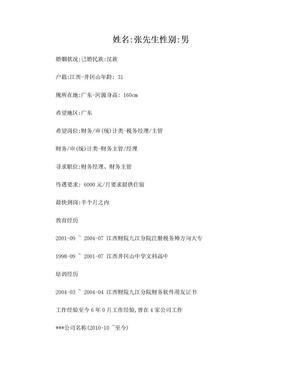 经典—财务主管求职简历范文.doc