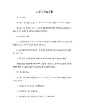 大学生协会章程.doc