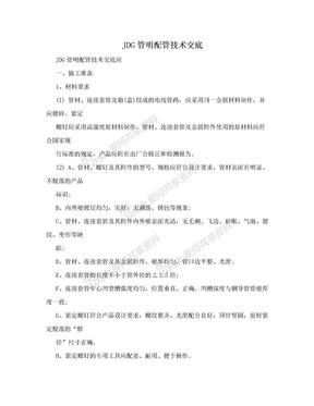 JDG管明配管技术交底.doc