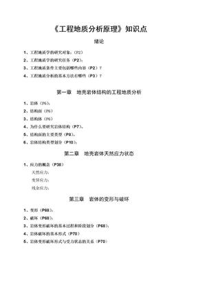 工程地质分析原理知识点.doc