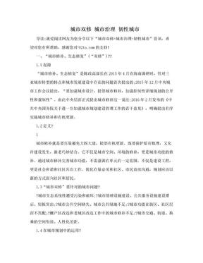城市双修 城市治理 韧性城市.doc