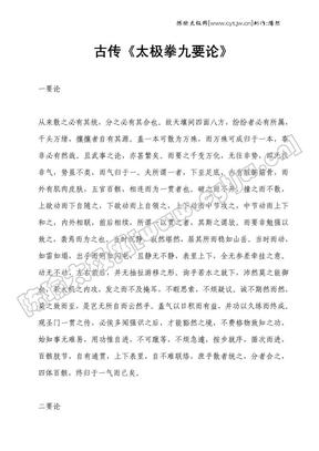 古传《太极拳九要论》.pdf