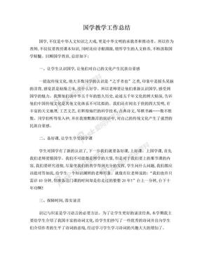 国学教学工作总结.doc