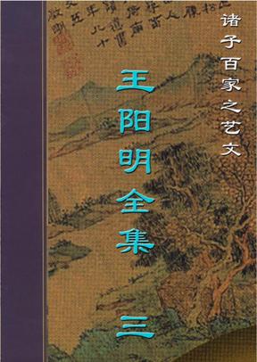 诸子百家之艺文 王阳明全集三.pdf