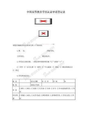 中国高等教育学历认证申请登记表