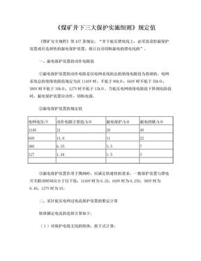 《煤矿井下三大保护实施细则》规定值.doc