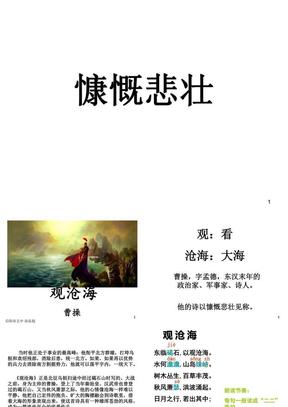 《观沧海》公开课PPT教学课件.ppt