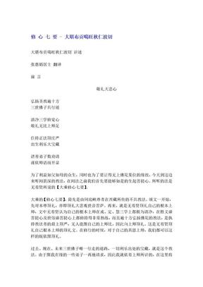 修心七要 - 大堪布贡噶旺秋仁波切.doc