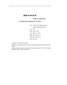 僧侣与科学家V4.doc