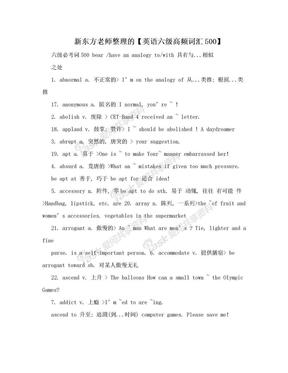 新东方老师整理的【英语六级高频词汇500】.doc