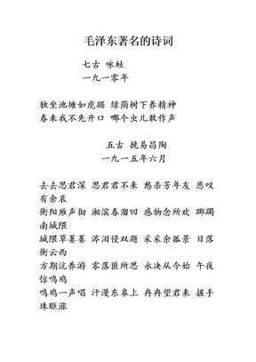 毛泽东著名的诗词.doc