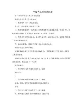 学校关工委活动制度.doc
