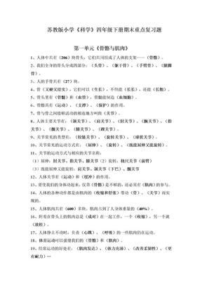 苏教版小学科学四年级下册重点复习题.doc