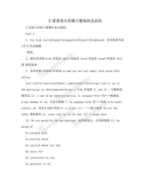 仁爱英语八年级下册知识点总结.doc