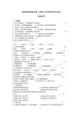 人体解剖学复习题及参考答案.doc