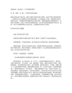 善解童贞——决定孩子一生幸福的性教育.pdf