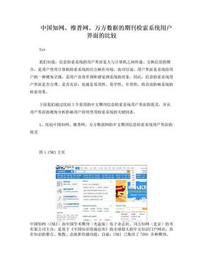 中国知网、维普网、万方数据的期刊检索系统用户界面的比较.doc