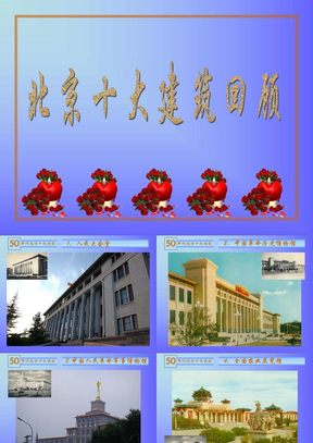 北京十大建筑回顾【wq发】.ppt