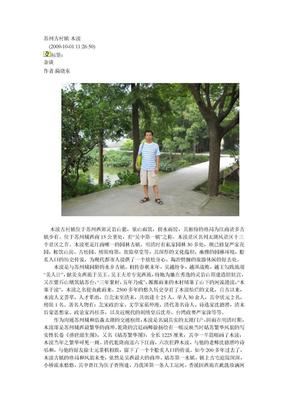 苏州古村镇-木渎.doc