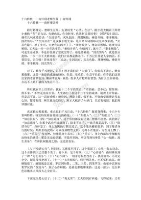 南怀瑾(稀有资料).doc